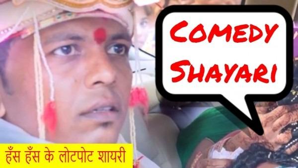 शादी पे मज़ाकिया शायरी, Funny Shayari On