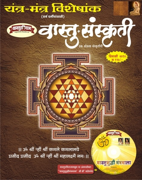 Vastusanskruti Diwali Issue – Now On Stands…