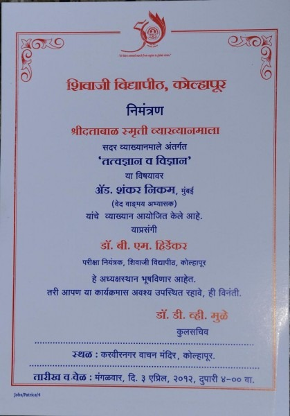 Engagement Invitation Card In Marathi Vastu Shanti Invitation