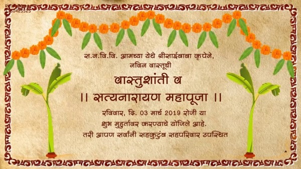 Vastu Shanti Invitation Video Marathi