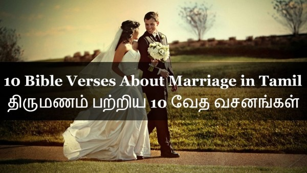 10 Bible Verses About Marriage ( திருமணம் ) In Tamil