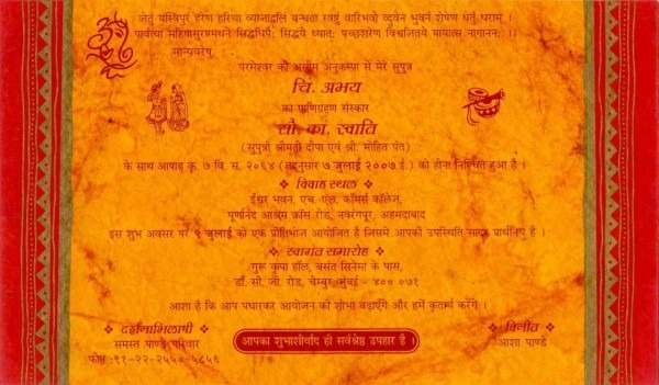 Invitation Card Format In Marathi