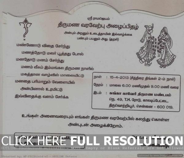 Reception Invitations Wordings In Tamil